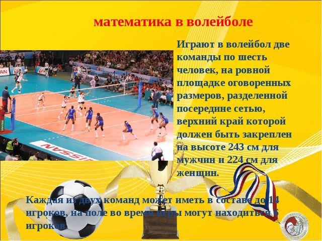 математика в волейболе Играют в волейбол две команды по шесть человек, на ров...
