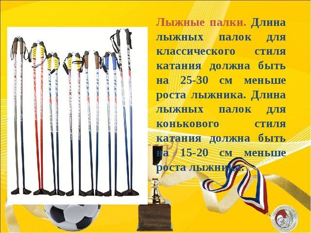 Лыжные палки. Длина лыжных палок для классического стиля катания должна быть...
