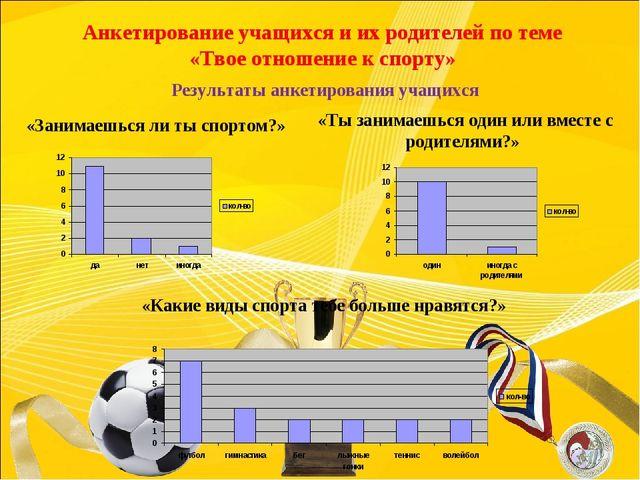 Анкетирование учащихся и их родителей по теме «Твое отношение к спорту» «Зани...