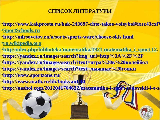 СПИСОК ЛИТЕРАТУРЫ http://www.kakprosto.ru/kak-243697-chto-takoe-voleybol#ixzz...