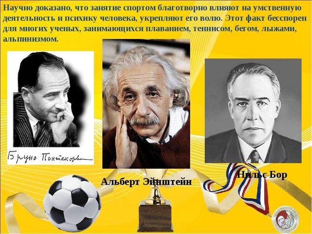 Альберт Эйнштейн Научно доказано, что занятие спортом благотворно влияют на у...