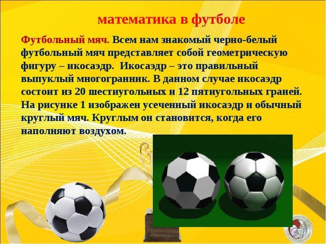 математика в футболе Футбольный мяч. Всем нам знакомый черно-белый футбольный...
