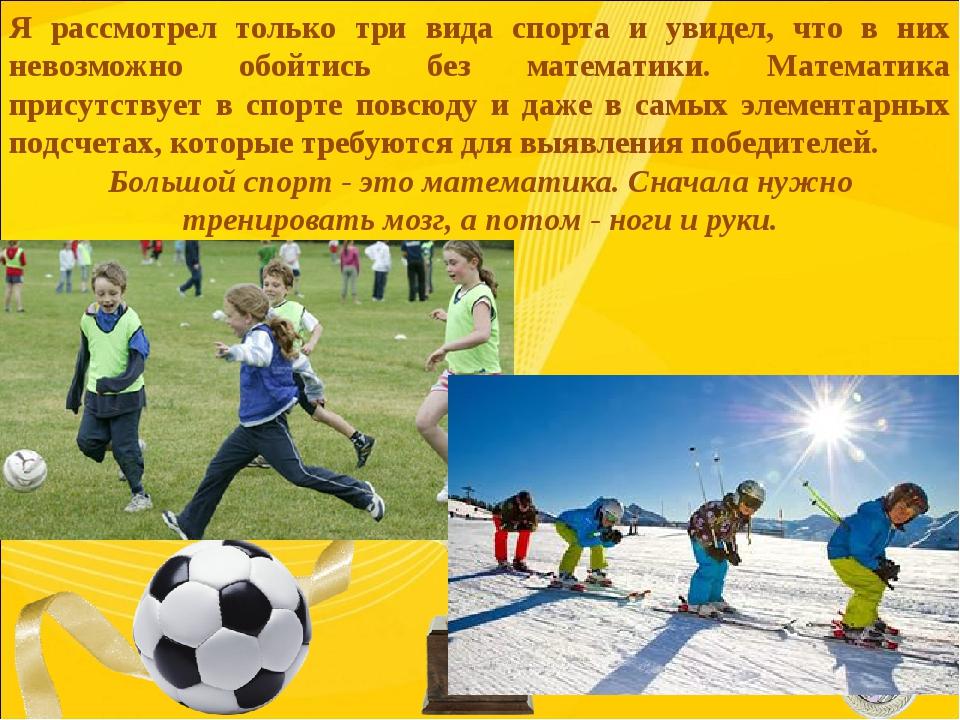 Я рассмотрел только три вида спорта и увидел, что в них невозможно обойтись б...