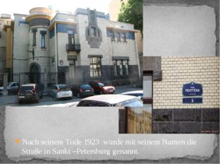 Nach seinem Tode 1923 wurde mit seinem Namen die Straße in Sankt –Petersburg