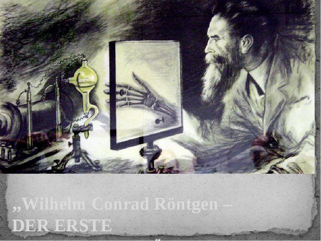 """""""Wilhelm Conrad Röntgen – DER ERSTE NOBELPREISTRÄGER"""" Презентация учитель нем..."""
