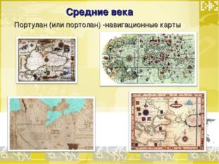 Средние века Портулан(илипортолан)-навигационные карты Черкашина Л.И. г. И