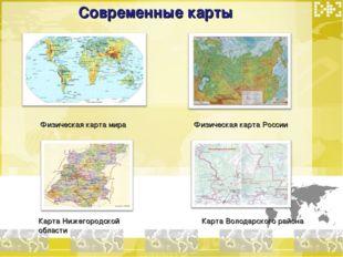 Современные карты Физическая карта мира Физическая карта России Карта Володар