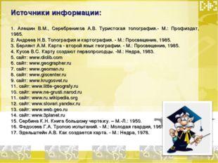 Источники информации: 1. Алешин В.М., Серебреников А.В. Туристская топографи
