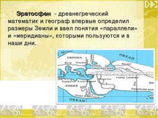 Эратосфен - древнегреческий математик и географ впервые определил размеры Зе