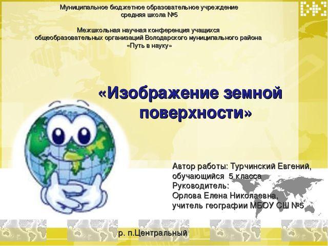 Муниципальное бюджетное образовательное учреждение средняя школа №5 Межшкольн...