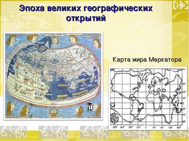 Эпоха великих географических открытий Карта мира Меркатора Черкашина Л.И. г....