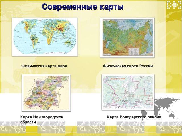 Современные карты Физическая карта мира Физическая карта России Карта Володар...