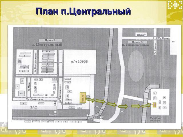 План п.Центральный 7 Черкашина Л.И. г. Изобильный Ставропольский край