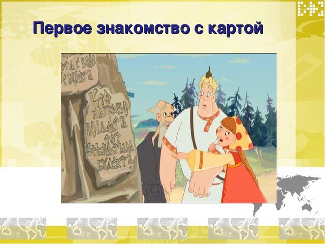 Первое знакомство с картой Черкашина Л.И. г. Изобильный Ставропольский край