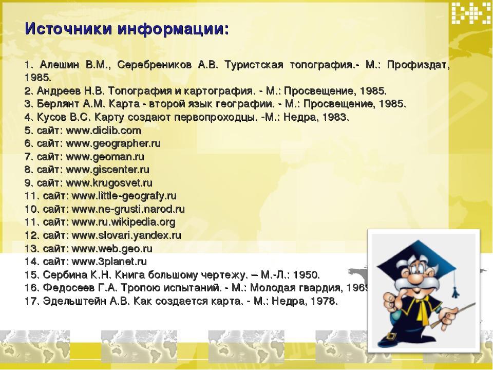 Источники информации: 1. Алешин В.М., Серебреников А.В. Туристская топографи...