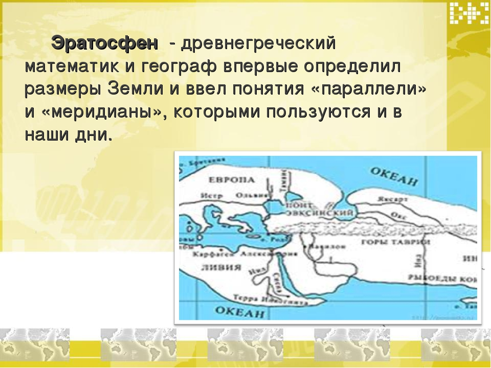 Эратосфен - древнегреческий математик и географ впервые определил размеры Зе...