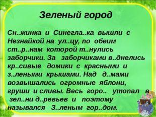 Зеленый город Сн..жинка и Синегла..ка вышли с Незнайкой на ул..цу, по обеим с
