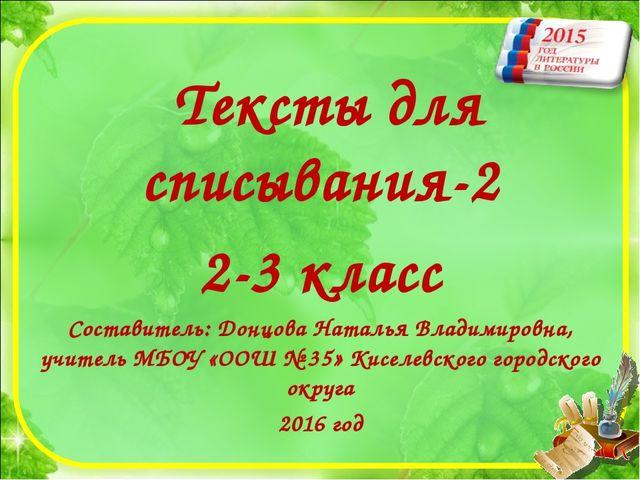 Тексты для списывания-2 2-3 класс Составитель: Донцова Наталья Владимировна,...