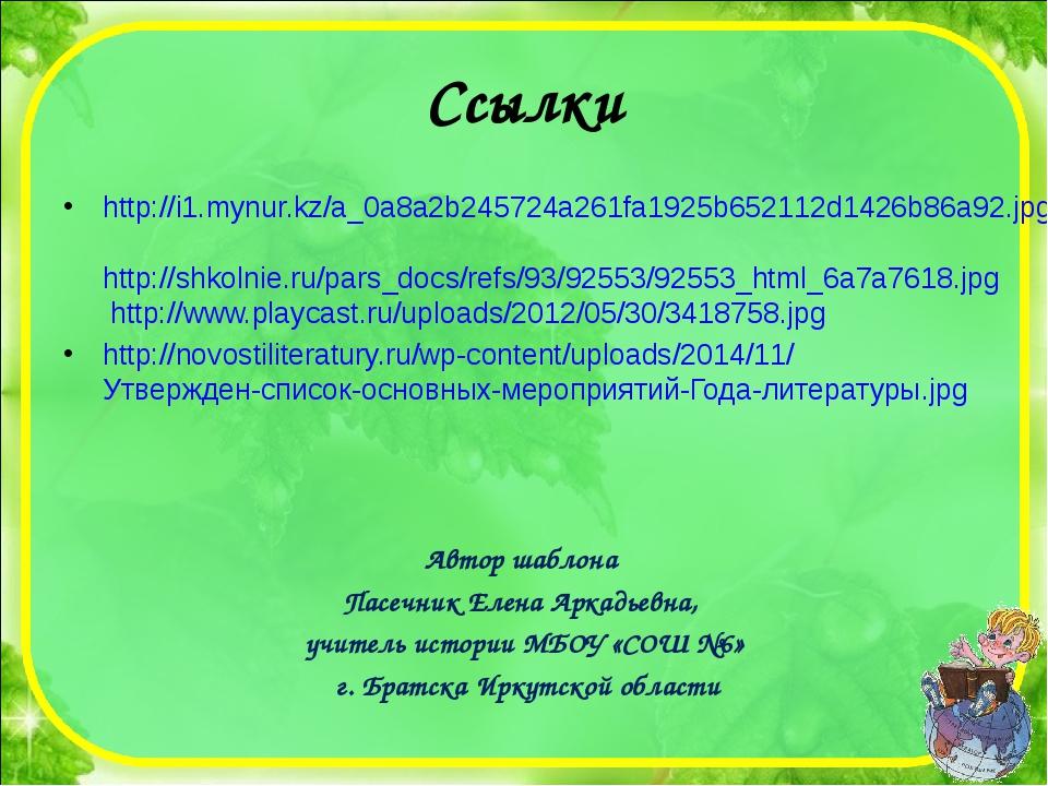 Ссылки http://i1.mynur.kz/a_0a8a2b245724a261fa1925b652112d1426b86a92.jpg http...