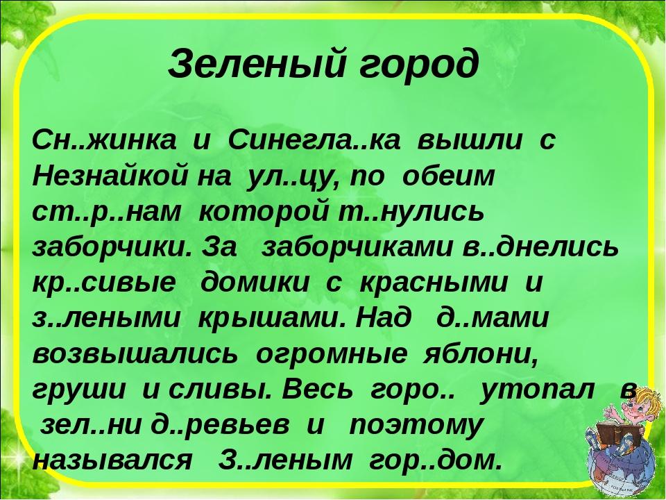 Зеленый город Сн..жинка и Синегла..ка вышли с Незнайкой на ул..цу, по обеим с...