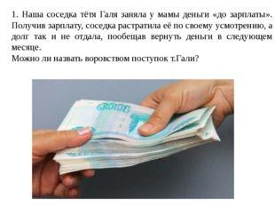 1. Наша соседка тётя Галя заняла у мамы деньги «до зарплаты». Получив зарпла