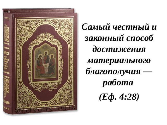 Самый честный и законный способ достижения материального благополучия — рабо...