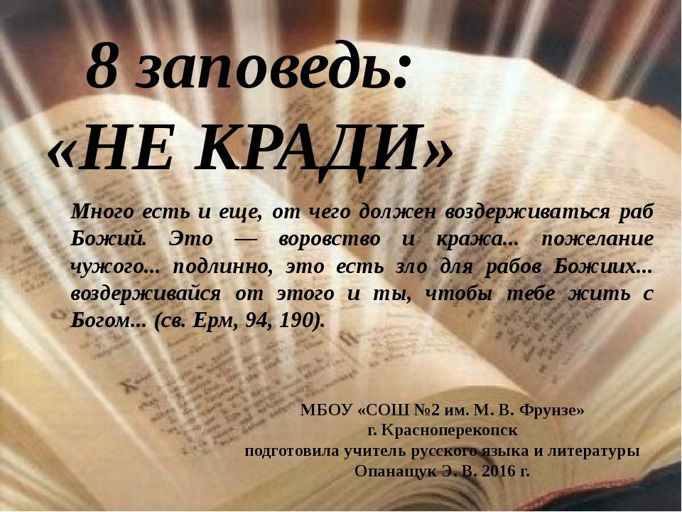 8 заповедь: «НЕ КРАДИ» Много есть и еще, от чего должен воздерживаться раб Б...