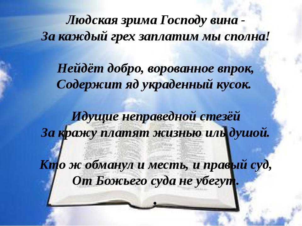 Людская зрима Господу вина - За каждый грех заплатим мы сполна! Нейдёт добро...