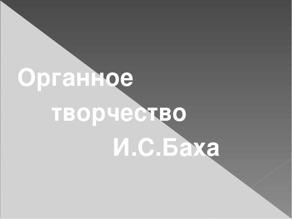 Органное творчество И.С.Баха