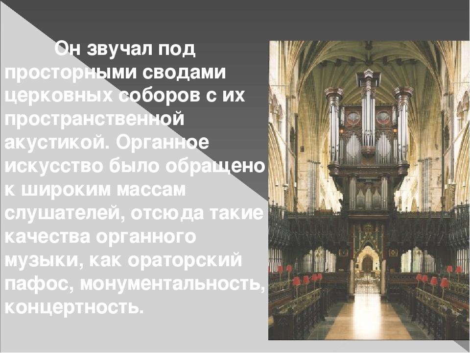 Он звучал под просторными сводами церковных соборов с их пространственной ак...