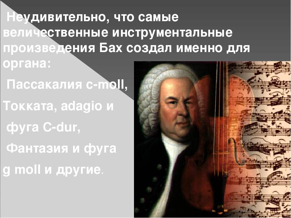 Неудивительно, что самые величественные инструментальные произведения Бах со...
