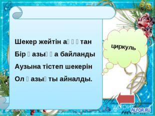 Атам, әжем, ағаммен, Әкем, інім және мен, Анам және енесі, Енесінің бөлесі, О