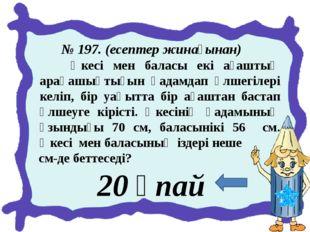 № 746. Маржан дүңгіршектен бағасы 80 тг лоторея билеттерін немесе бағасы 60