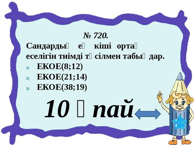 № 738 . 3, 11, 21 сандарының әрқайсысы үшін оның бес еселігін жазыңдар. 10 ұ...