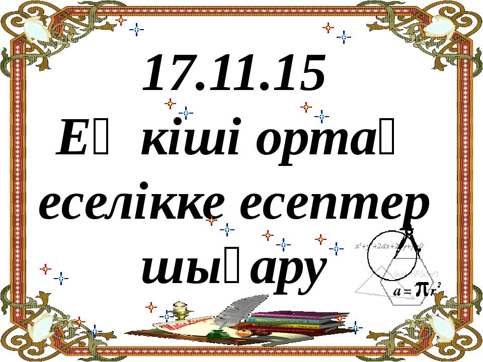 17.11.15 Ең кіші ортақ еселікке есептер шығару