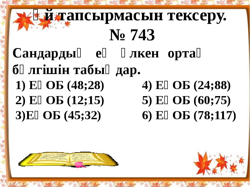 № 745. 54, 135, 250, 400 сандарын жай көбейткіштерге жіктеп жазыңдар. 10 ұпай