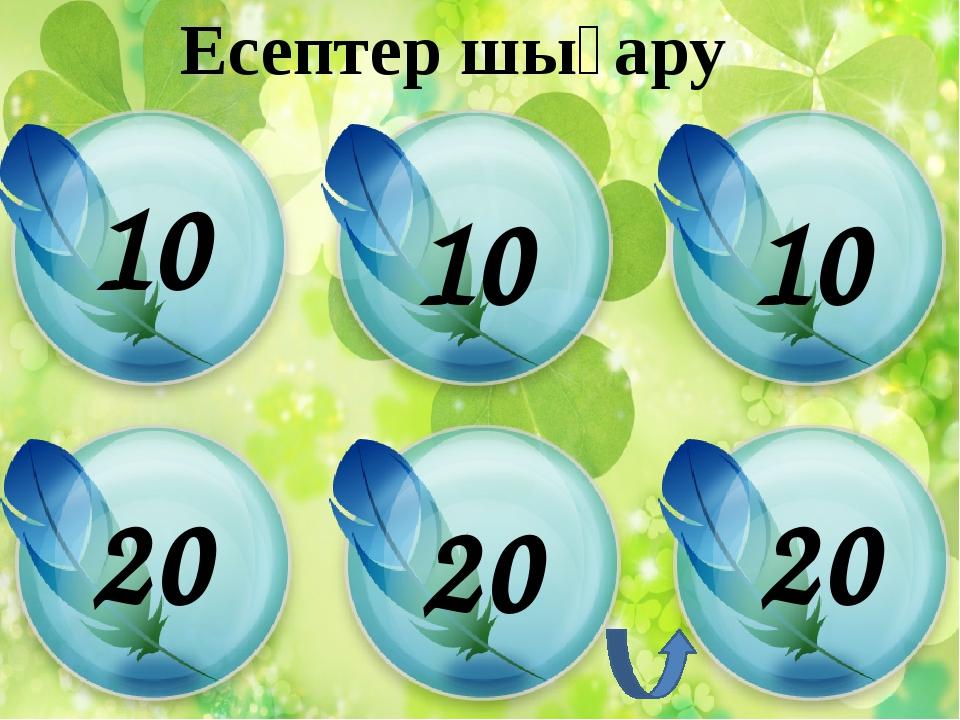 Есептер шығару 10 10 10 20 20 20