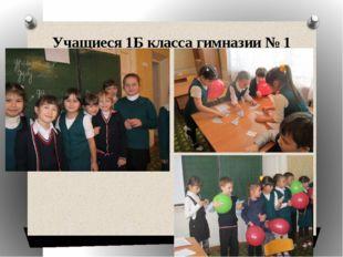 Учащиеся 1Б класса гимназии № 1