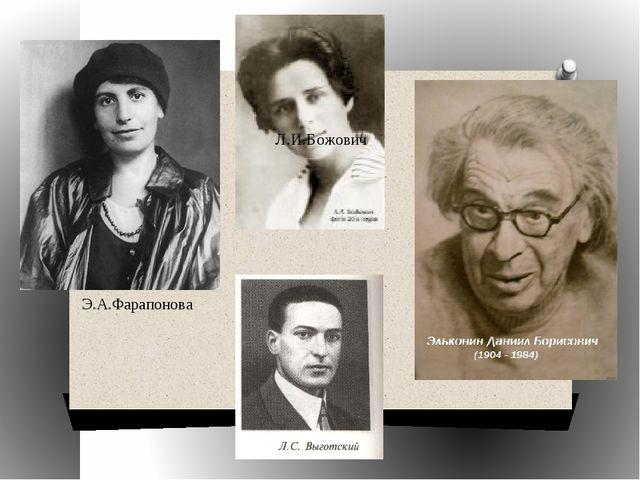Л.И.Божович Э.А.Фарапонова