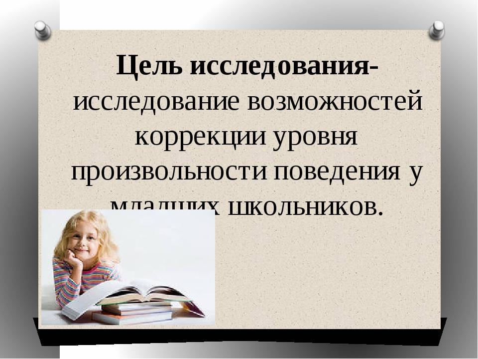Цель исследования- исследование возможностей коррекции уровня произвольности...