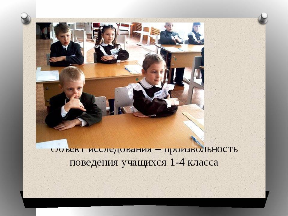Объект исследования – произвольность поведения учащихся 1-4 класса
