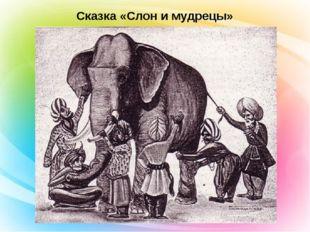 Сказка «Слон и мудрецы»