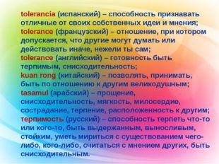 tolerancia (испанский) – способность признавать отличные от своих собственных
