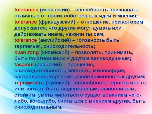 tolerancia (испанский) – способность признавать отличные от своих собственных...