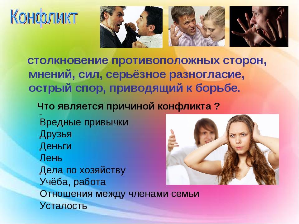 Вредные привычки Друзья Деньги Лень Дела по хозяйству Учёба, работа Отношени...