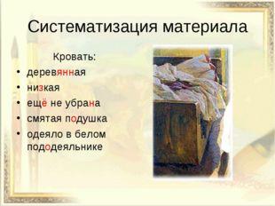 Систематизация материала Кровать: деревянная низкая ещё не убрана смятая поду