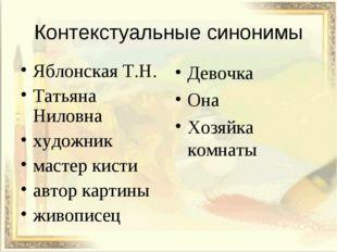 Контекстуальные синонимы Яблонская Т.Н. Татьяна Ниловна художник мастер кисти
