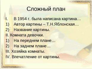 Сложный план В 1954 г. была написана картина… Автор картины – Т.Н.Яблонская…