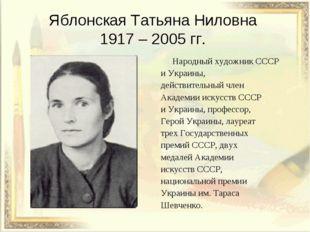 Яблонская Татьяна Ниловна 1917 – 2005 гг. Народный художник СССР и Украины,