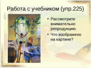 Работа с учебником (упр.225) Рассмотрите внимательно репродукцию. Что изображ